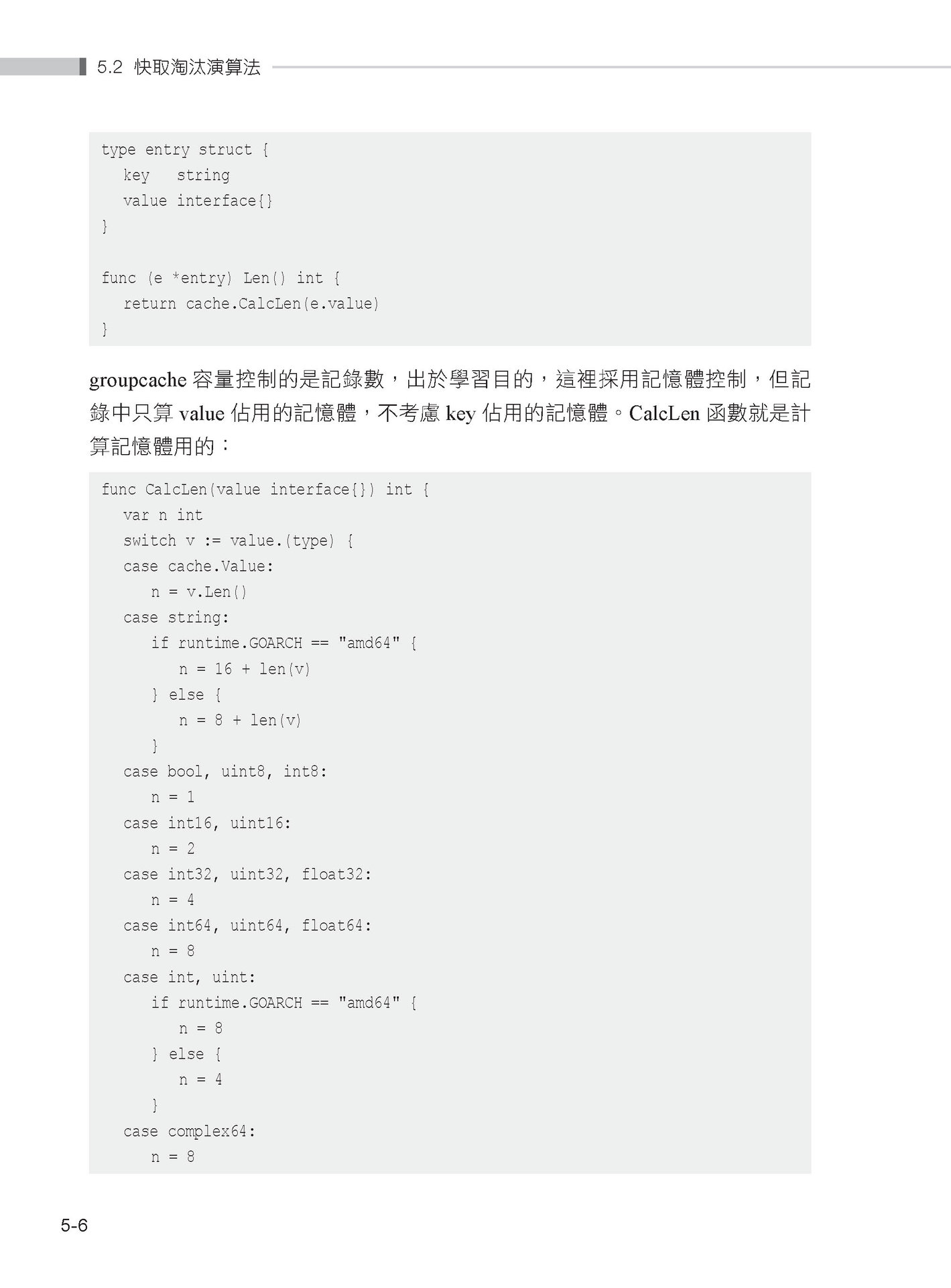 再強一點:用 Go語言完成六個大型專案-preview-10