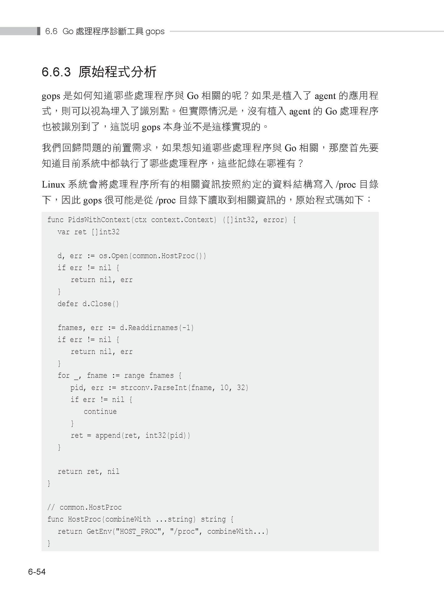 再強一點:用 Go語言完成六個大型專案-preview-13