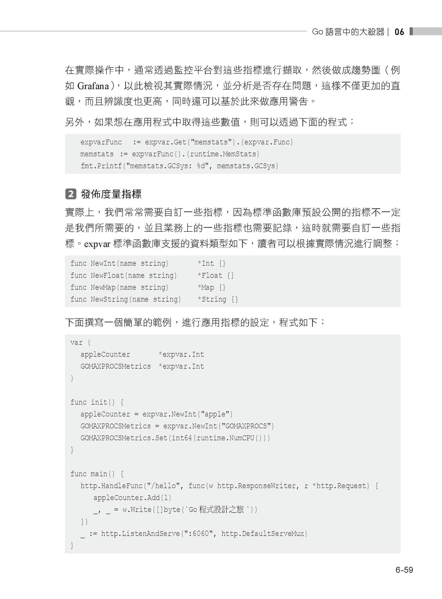再強一點:用 Go語言完成六個大型專案-preview-14