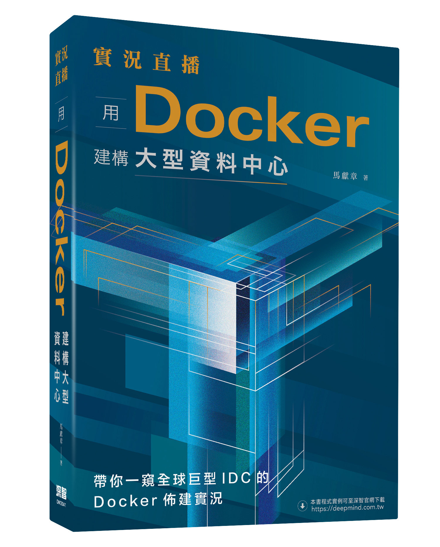 實況直播:用 Docker 建構大型資料中心-preview-1