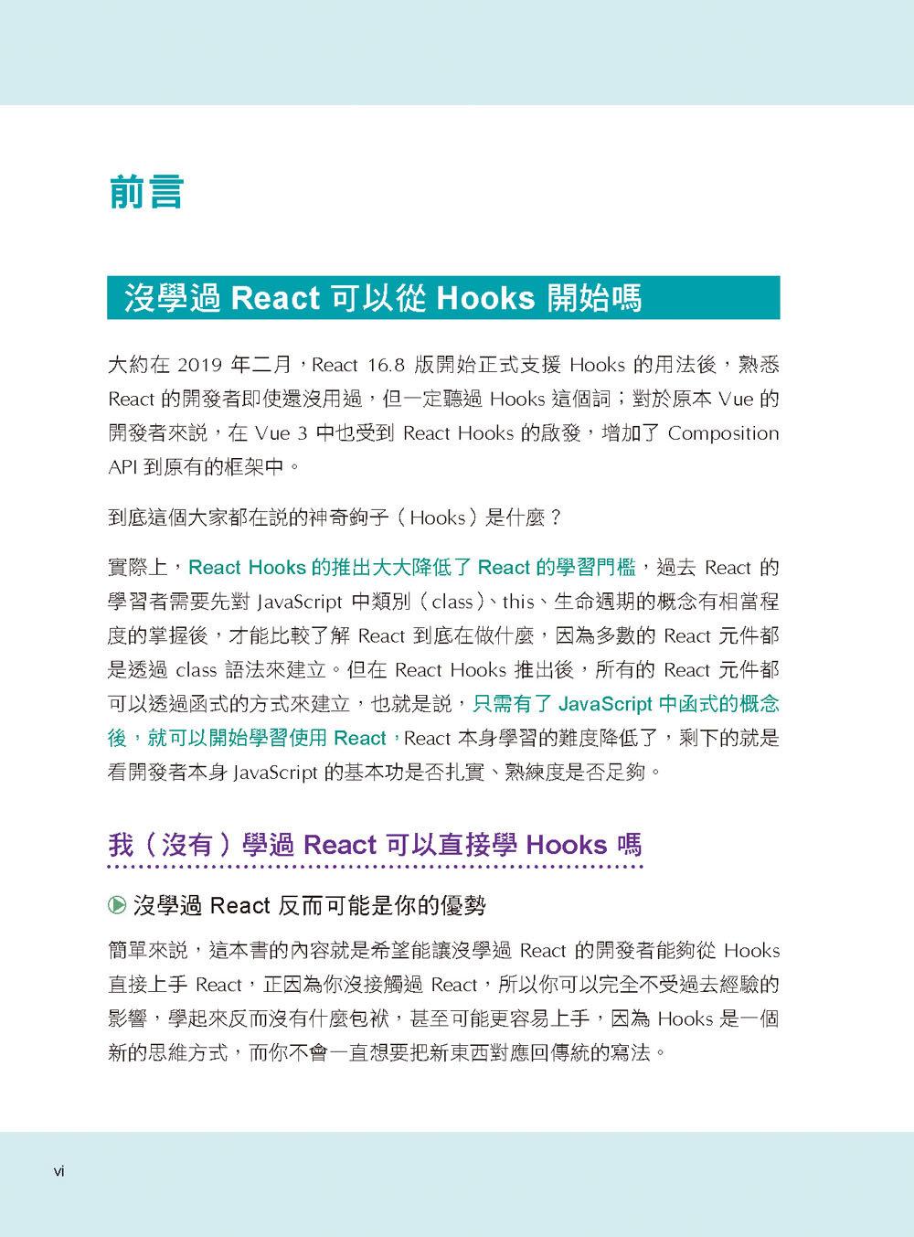 從 Hooks 開始,讓你的網頁 React 起來(iT邦幫忙鐵人賽系列書)-preview-2