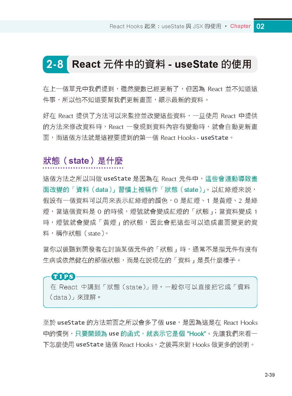 從 Hooks 開始,讓你的網頁 React 起來(iT邦幫忙鐵人賽系列書)-preview-7