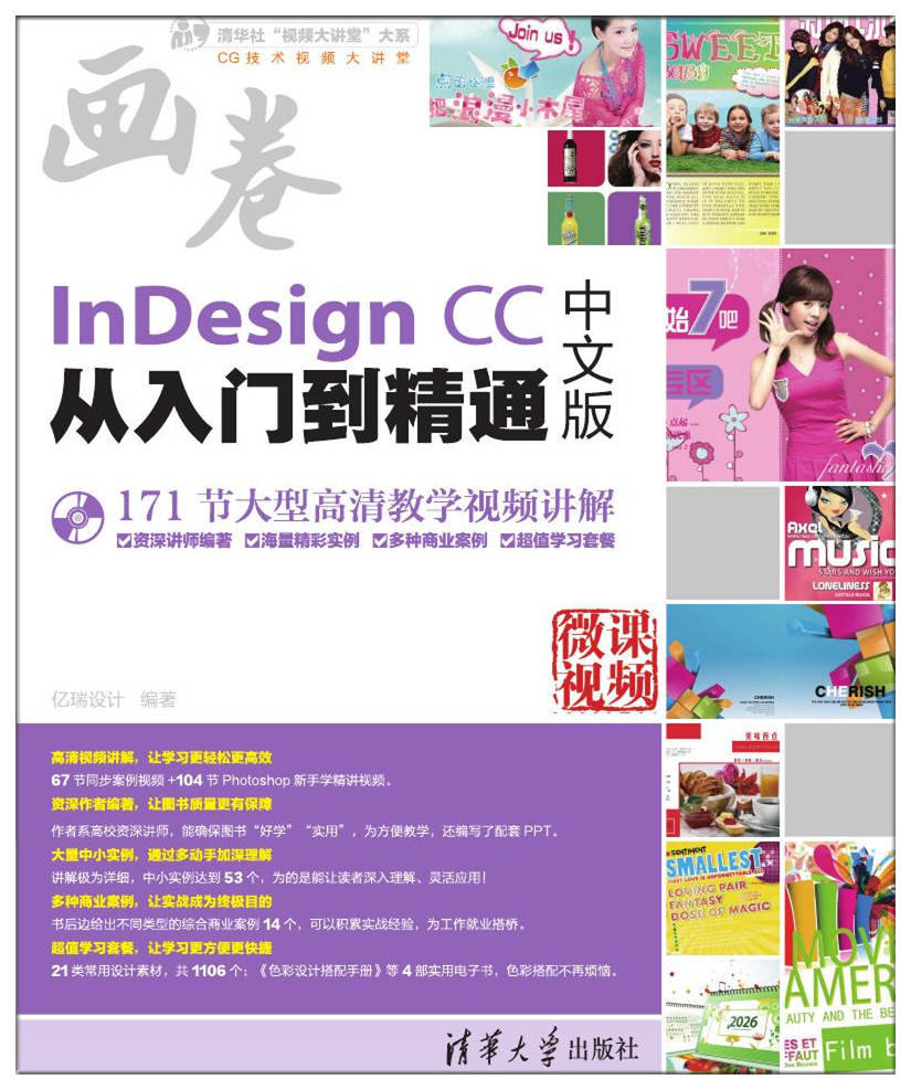 InDesign CC中文版從入門到精通-preview-1
