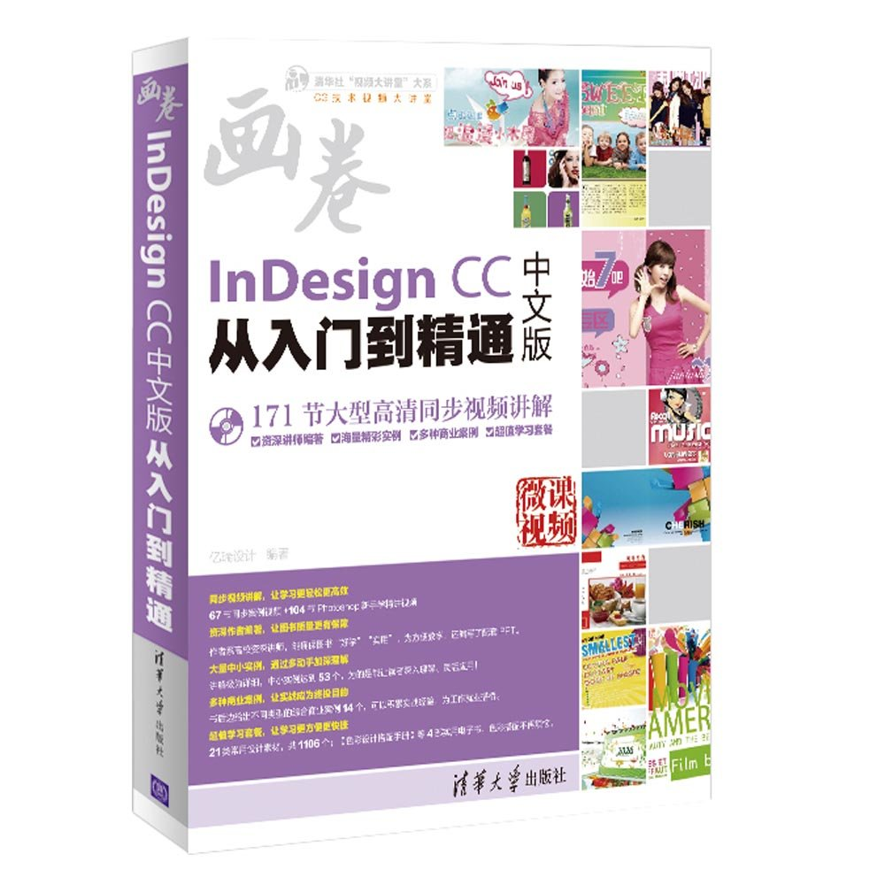 InDesign CC中文版從入門到精通-preview-3