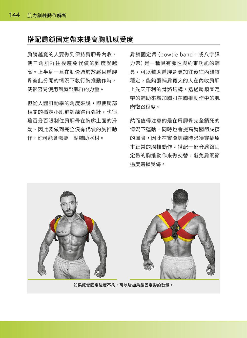 進階肌力訓練解剖聖經 2 - 高手只做不說的關鍵檔案 (附 加大手繪肌肉解剖圖海報)-preview-1