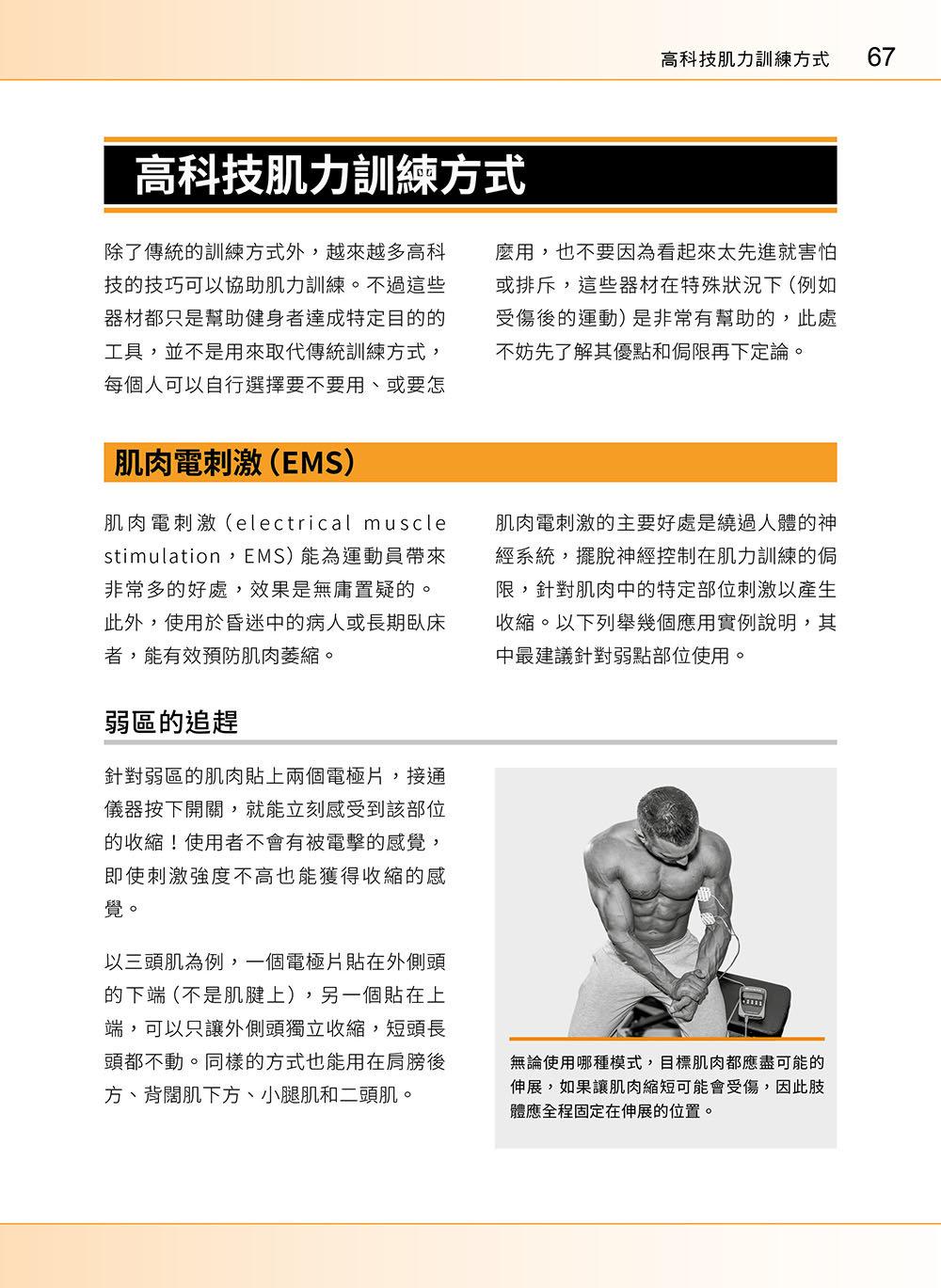 進階肌力訓練解剖聖經 2 - 高手只做不說的關鍵檔案 (附 加大手繪肌肉解剖圖海報)-preview-5