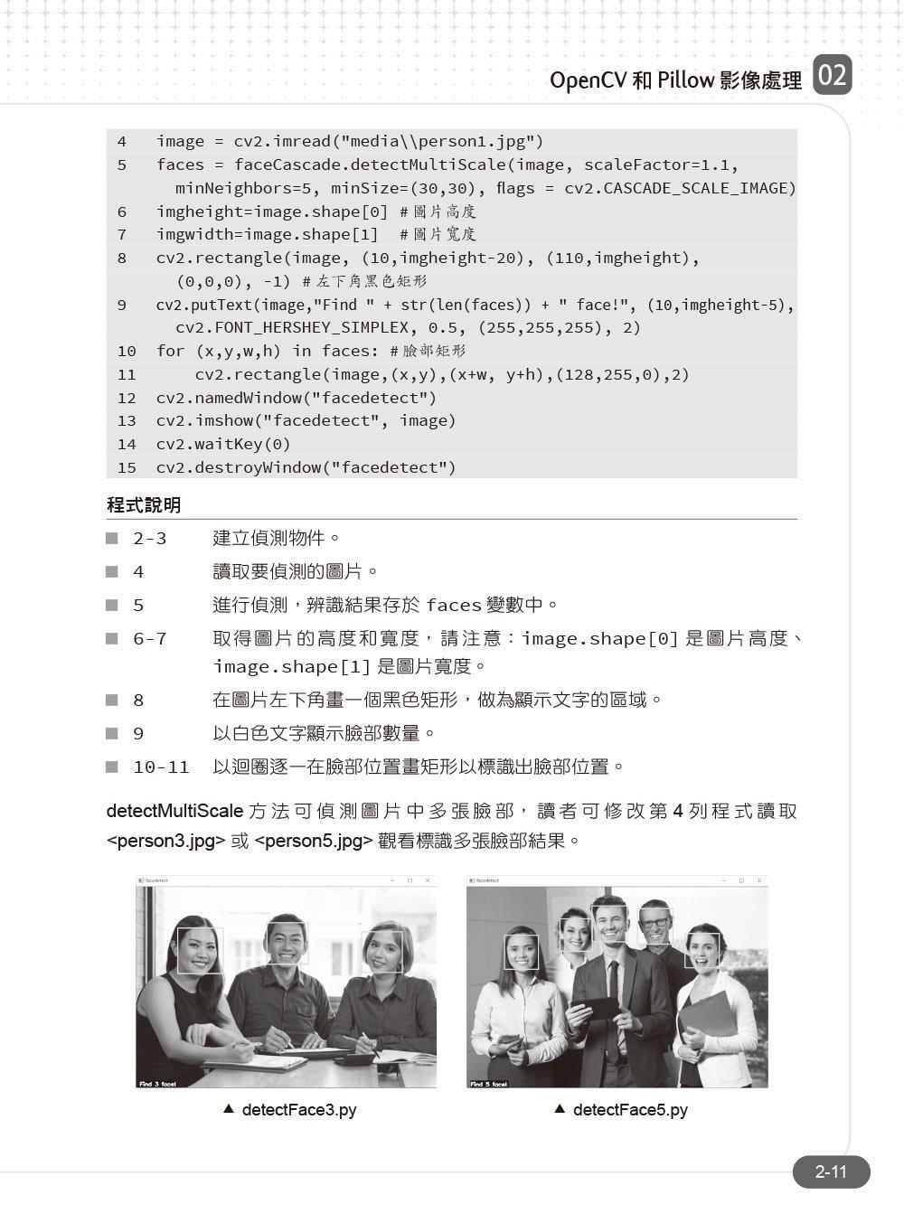 Python 機器學習超進化:AI影像辨識跨界應用實戰 (附100分鐘影像處理入門影音教學/範例程式)-preview-2