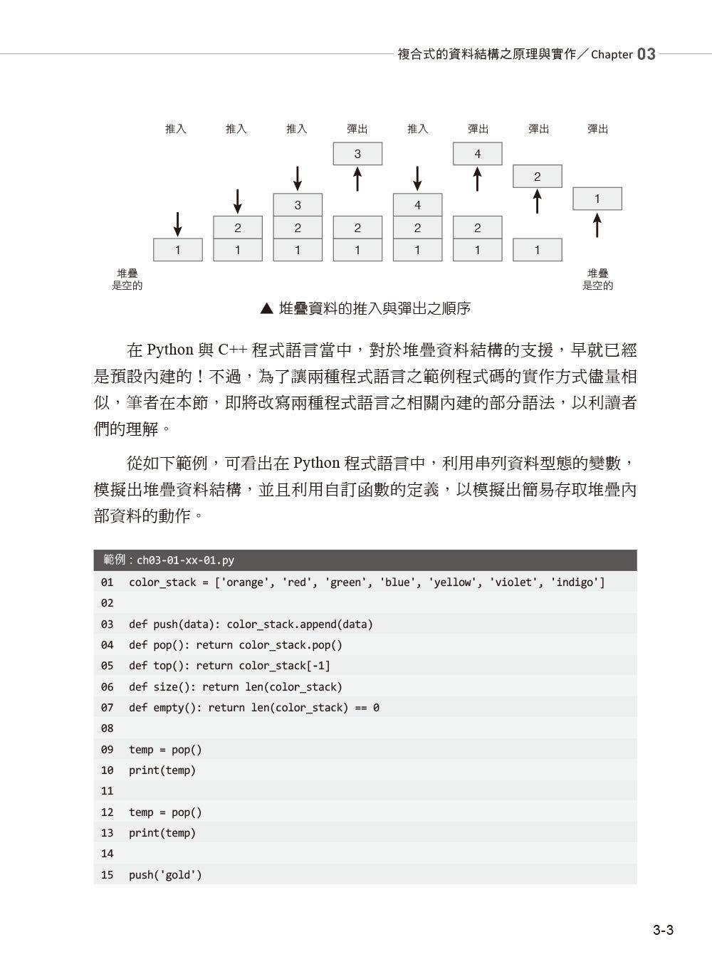 進階程式設計 -- 使用 Python、C++-preview-6