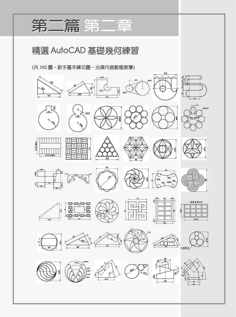 TQC+ AutoCAD 2021 特訓教材 -- 基礎篇 (隨書附贈102個精彩繪圖心法動態教學檔)-preview-7