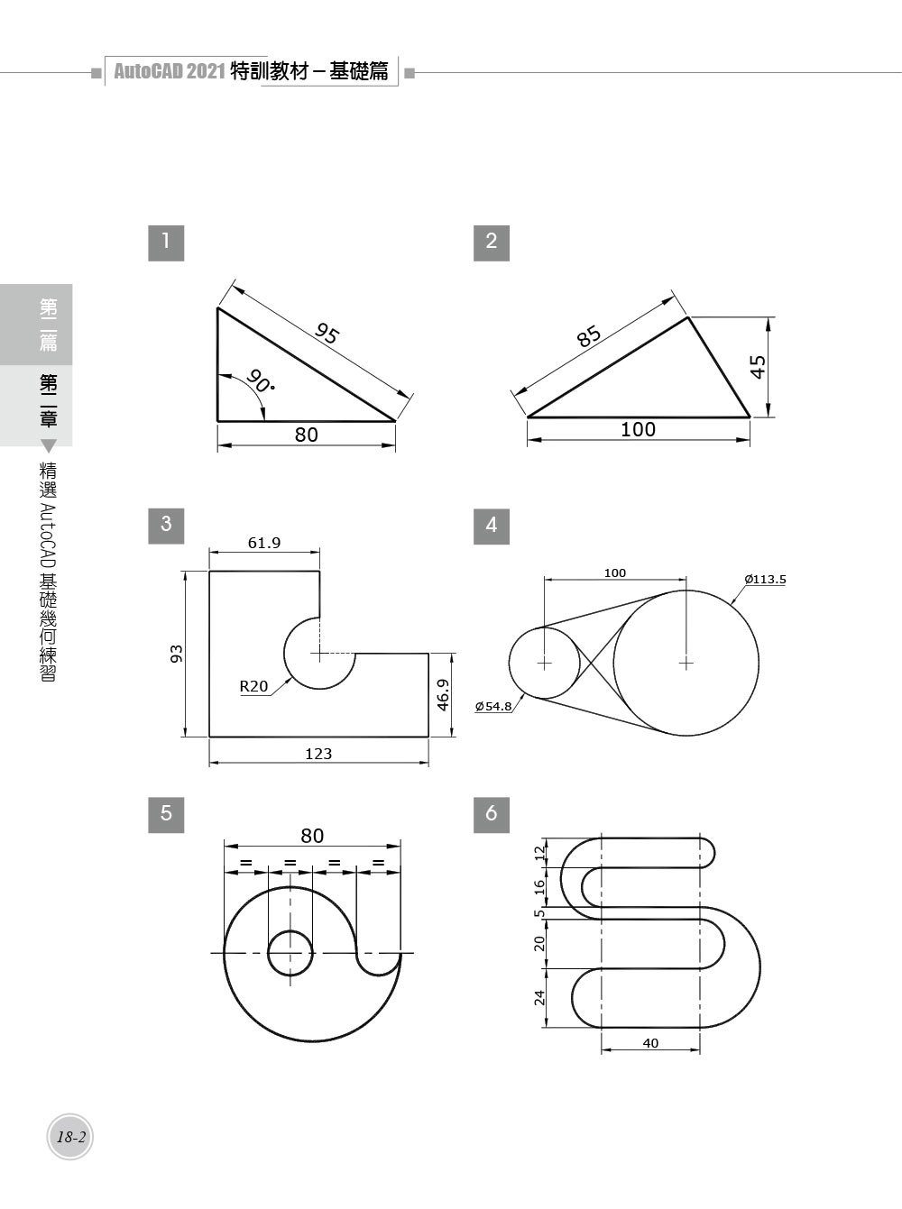 TQC+ AutoCAD 2021 特訓教材 -- 基礎篇 (隨書附贈102個精彩繪圖心法動態教學檔)-preview-8