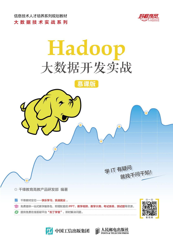 Hadoop大數據開發實戰(慕課版)-preview-1