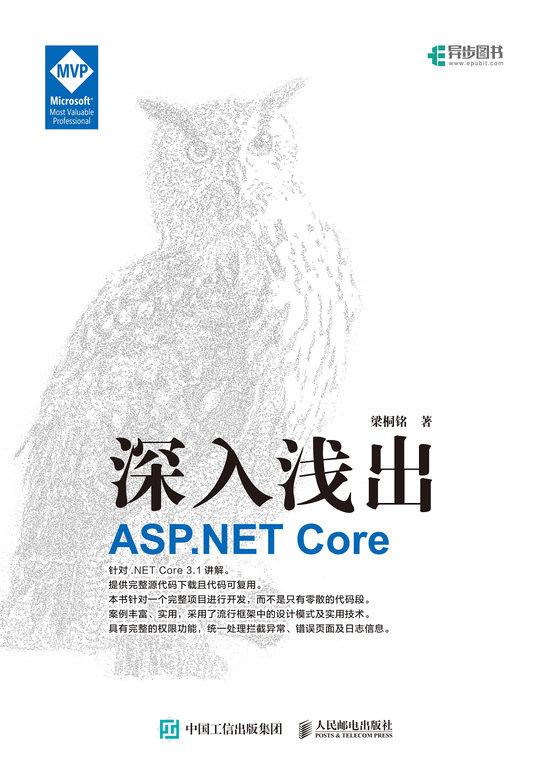 深入淺出 ASP.NET Core-preview-1
