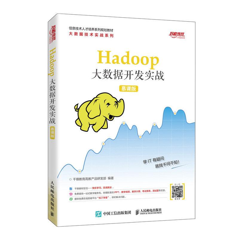 Hadoop大數據開發實戰(慕課版)-preview-2