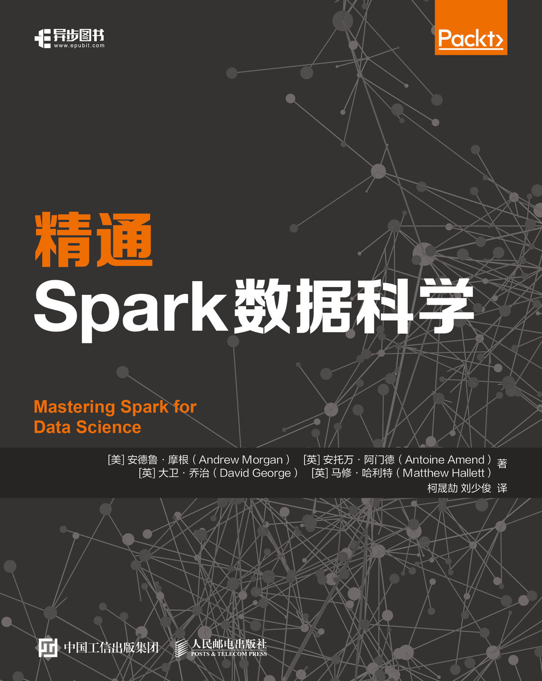精通Spark數據科學-preview-1