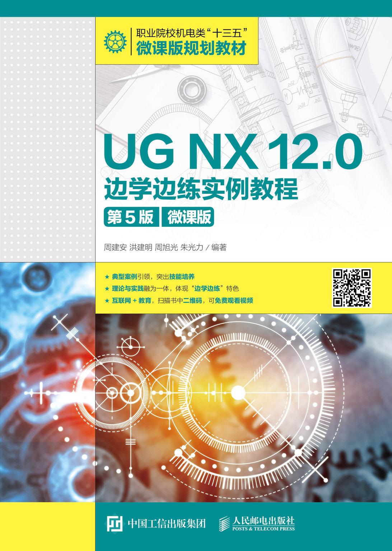 UG NX 12.0 邊學邊練實例教程(第5版)(微課版)-preview-1