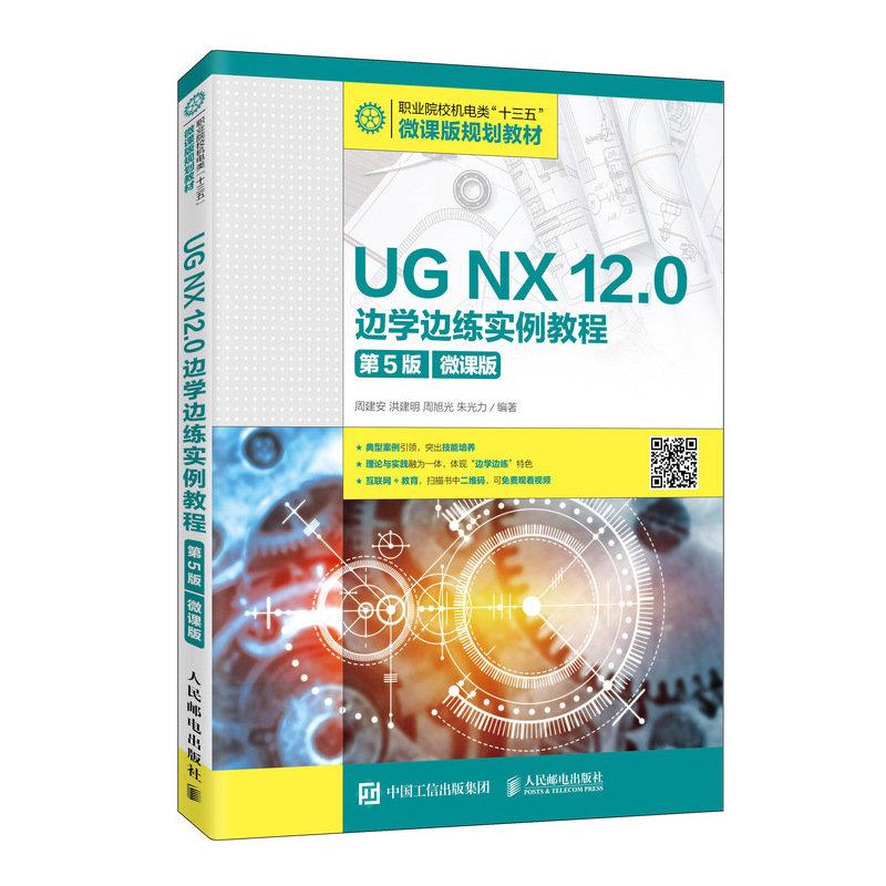 UG NX 12.0 邊學邊練實例教程(第5版)(微課版)-preview-2