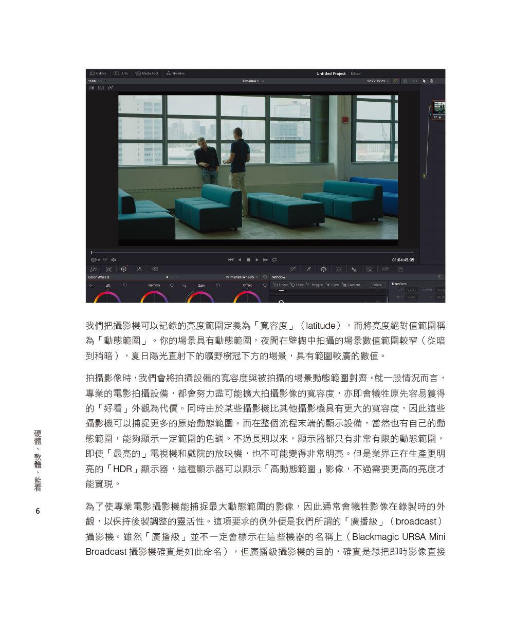 第一次學影片調色調光就上手-preview-2