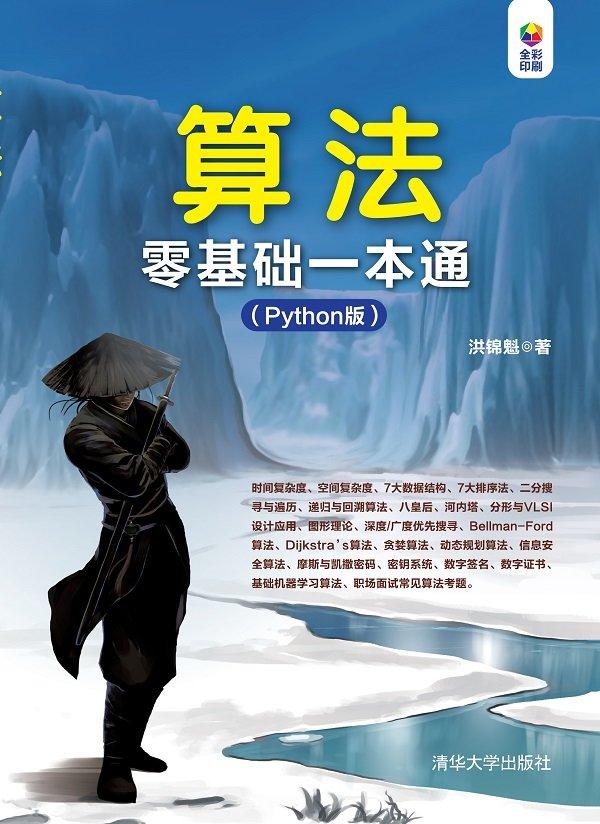 算法零基礎一本通(Python版)-preview-1