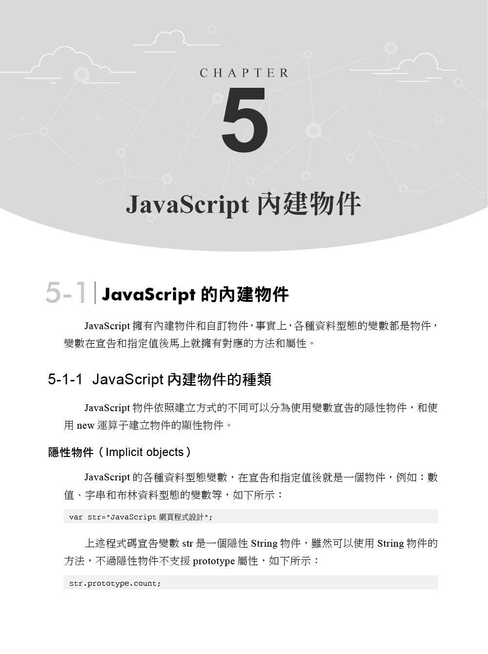 JavaScript 網頁設計與 TensorFlow.js 人工智慧應用教本-preview-1