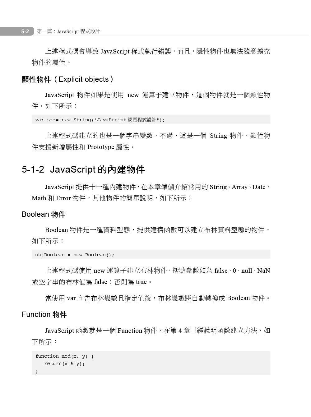 JavaScript 網頁設計與 TensorFlow.js 人工智慧應用教本-preview-2