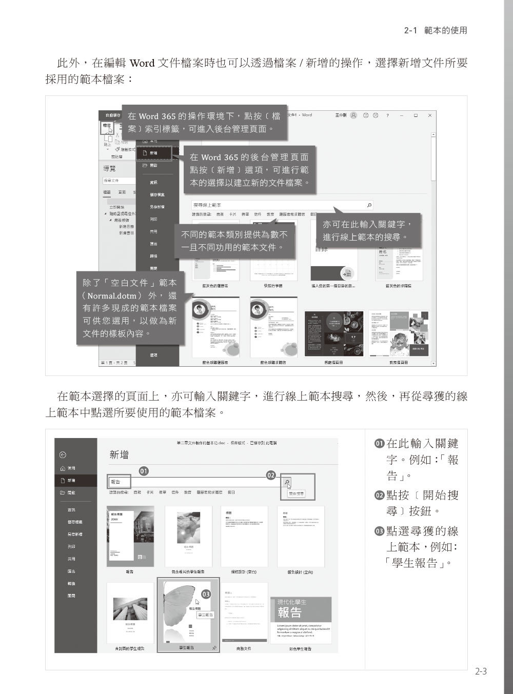 Word 論文與報告寫作實務, 3/e (修訂版)-preview-3