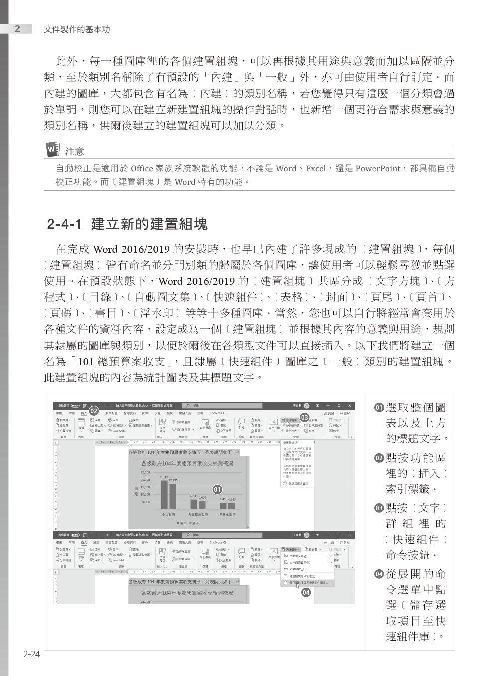 Word 論文與報告寫作實務, 3/e (修訂版)-preview-4