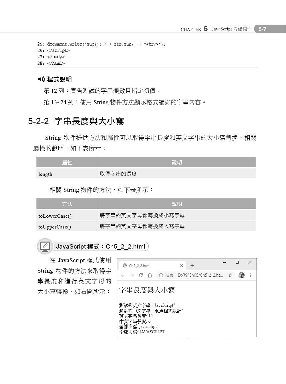 JavaScript 網頁設計與 TensorFlow.js 人工智慧應用教本-preview-7