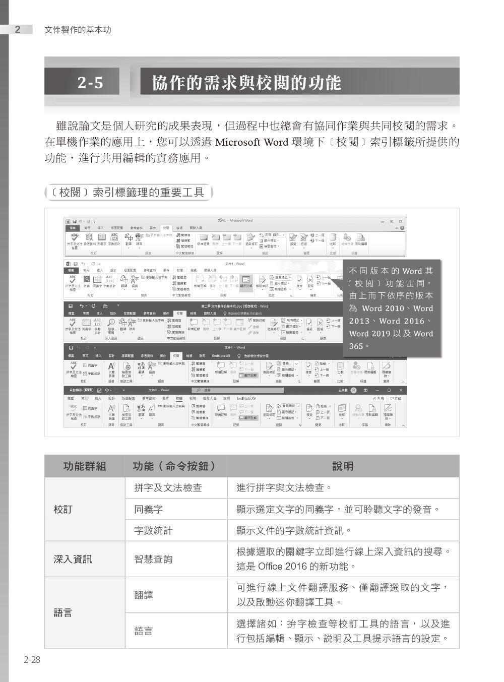 Word 論文與報告寫作實務, 3/e (修訂版)-preview-5