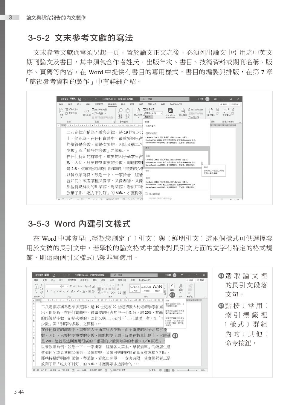 Word 論文與報告寫作實務, 3/e (修訂版)-preview-6