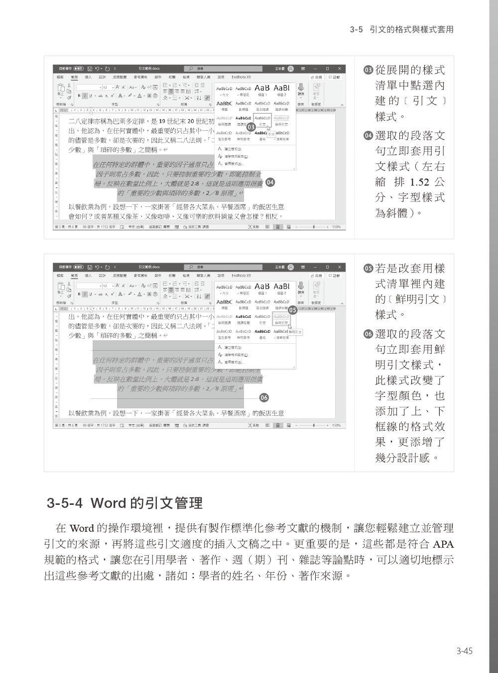 Word 論文與報告寫作實務, 3/e (修訂版)-preview-7
