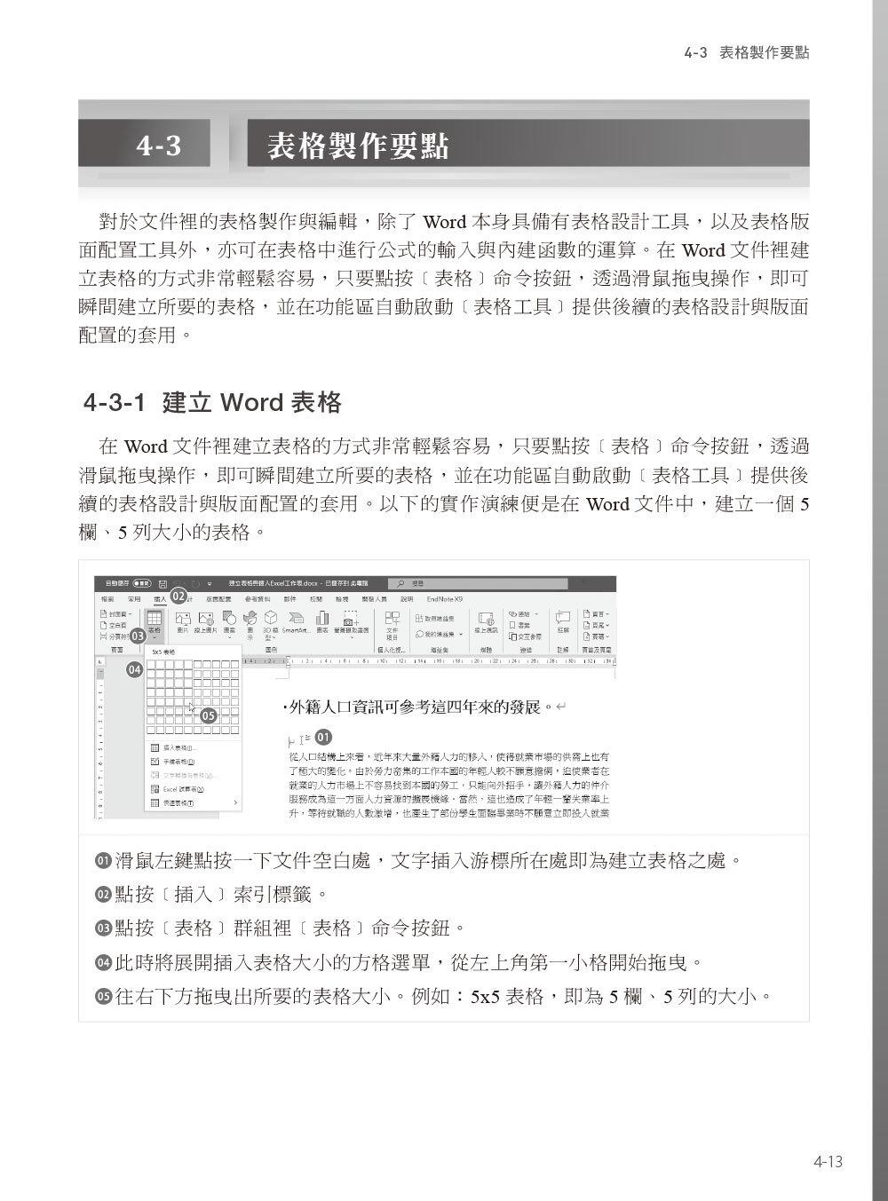 Word 論文與報告寫作實務, 3/e (修訂版)-preview-8