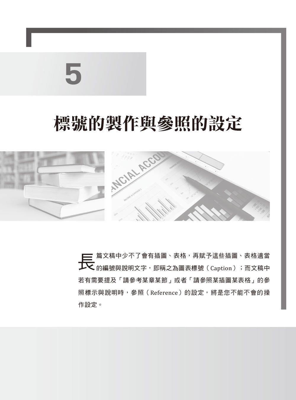 Word 論文與報告寫作實務, 3/e (修訂版)-preview-9