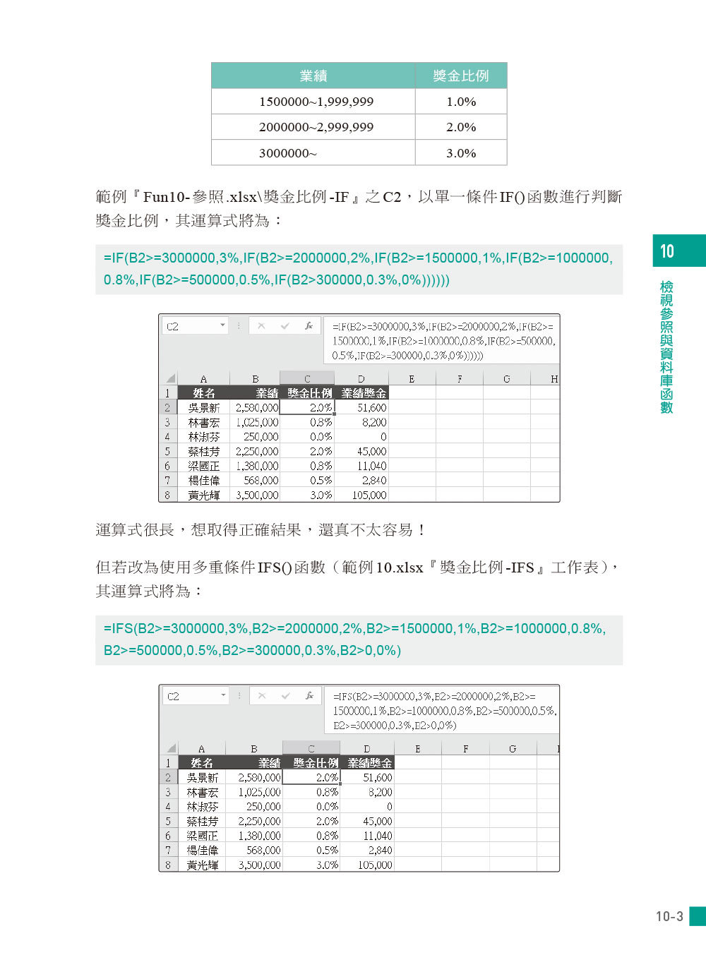 Excel 函數與分析工具 -- 應用解析x實務範例x統計分析 (適用Excel 2019~2013)-preview-3