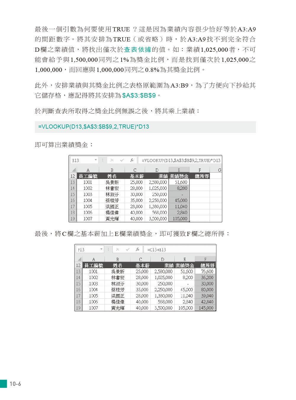 Excel 函數與分析工具 -- 應用解析x實務範例x統計分析 (適用Excel 2019~2013)-preview-6