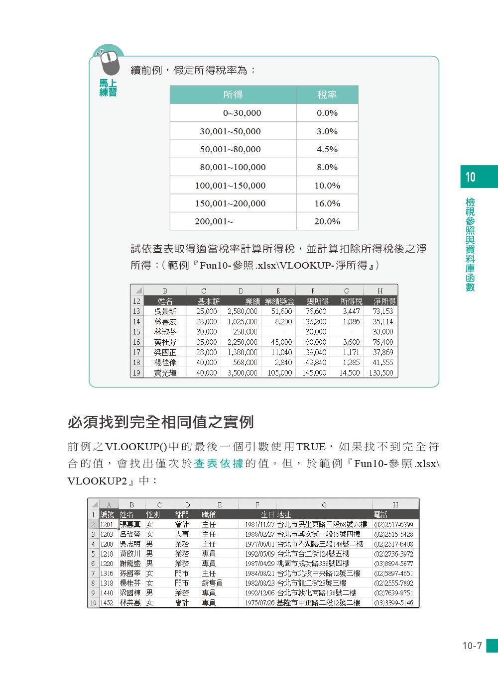 Excel 函數與分析工具 -- 應用解析x實務範例x統計分析 (適用Excel 2019~2013)-preview-7
