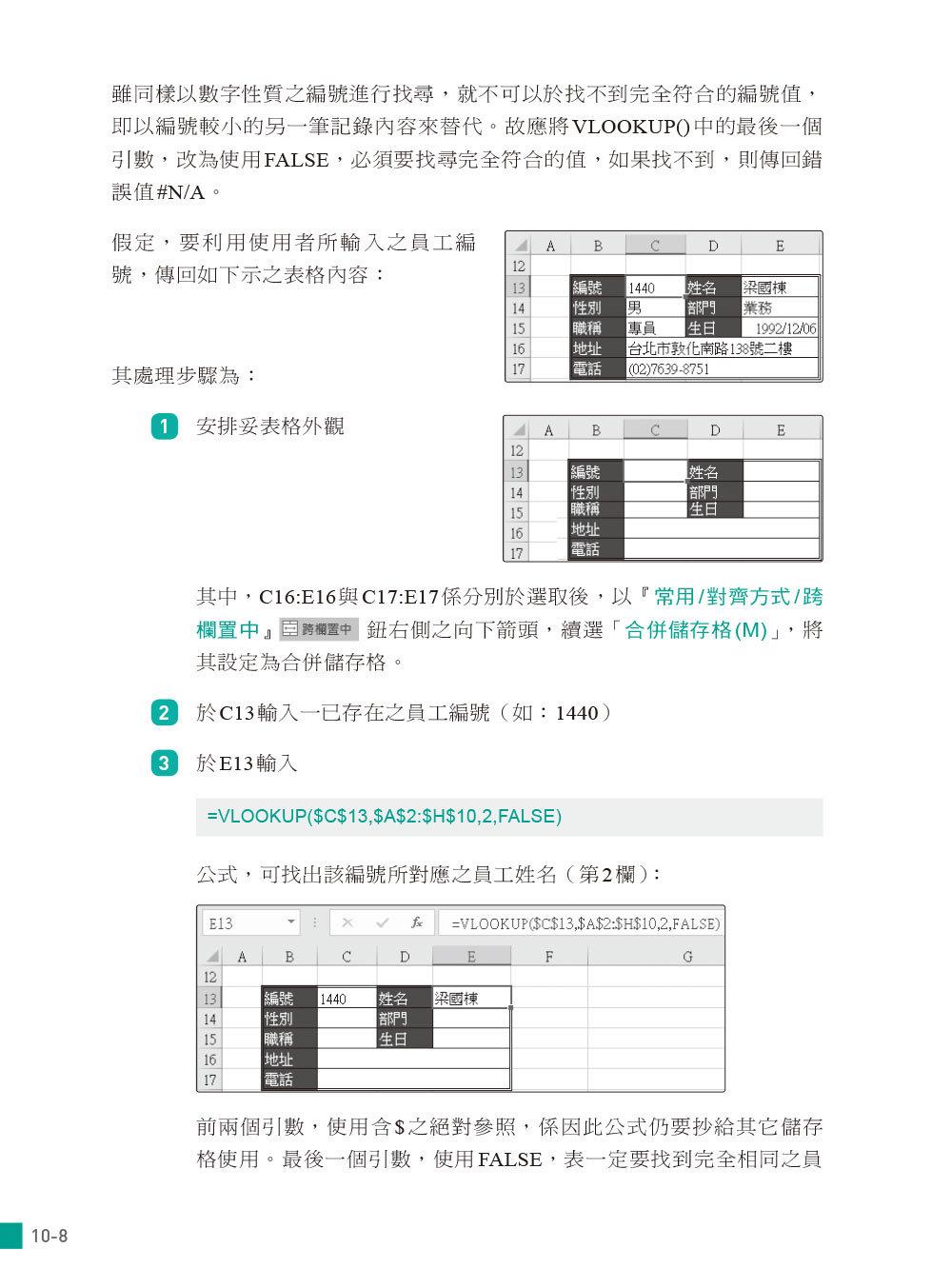 Excel 函數與分析工具 -- 應用解析x實務範例x統計分析 (適用Excel 2019~2013)-preview-8
