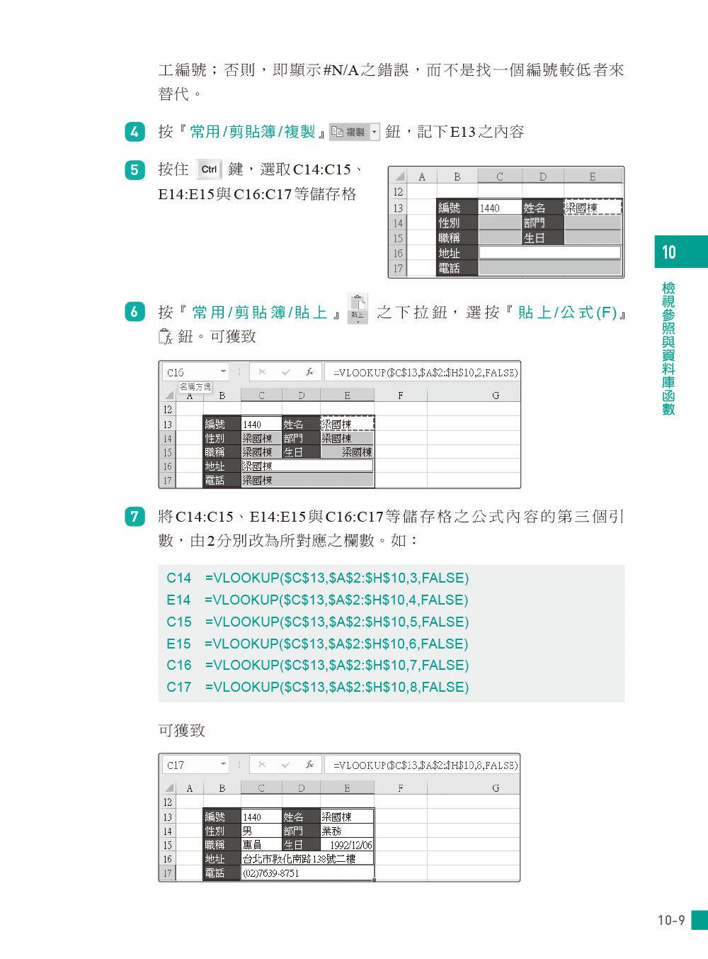 Excel 函數與分析工具 -- 應用解析x實務範例x統計分析 (適用Excel 2019~2013)-preview-9