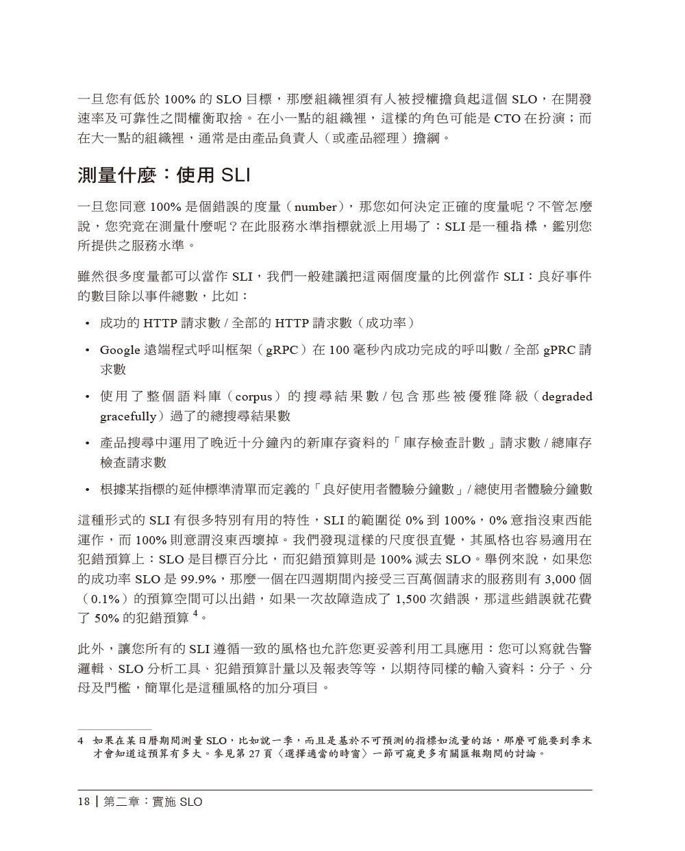 網站可靠性工程工作手冊|導入SRE的實用方法 (The Site Reliability Workbook)-preview-4