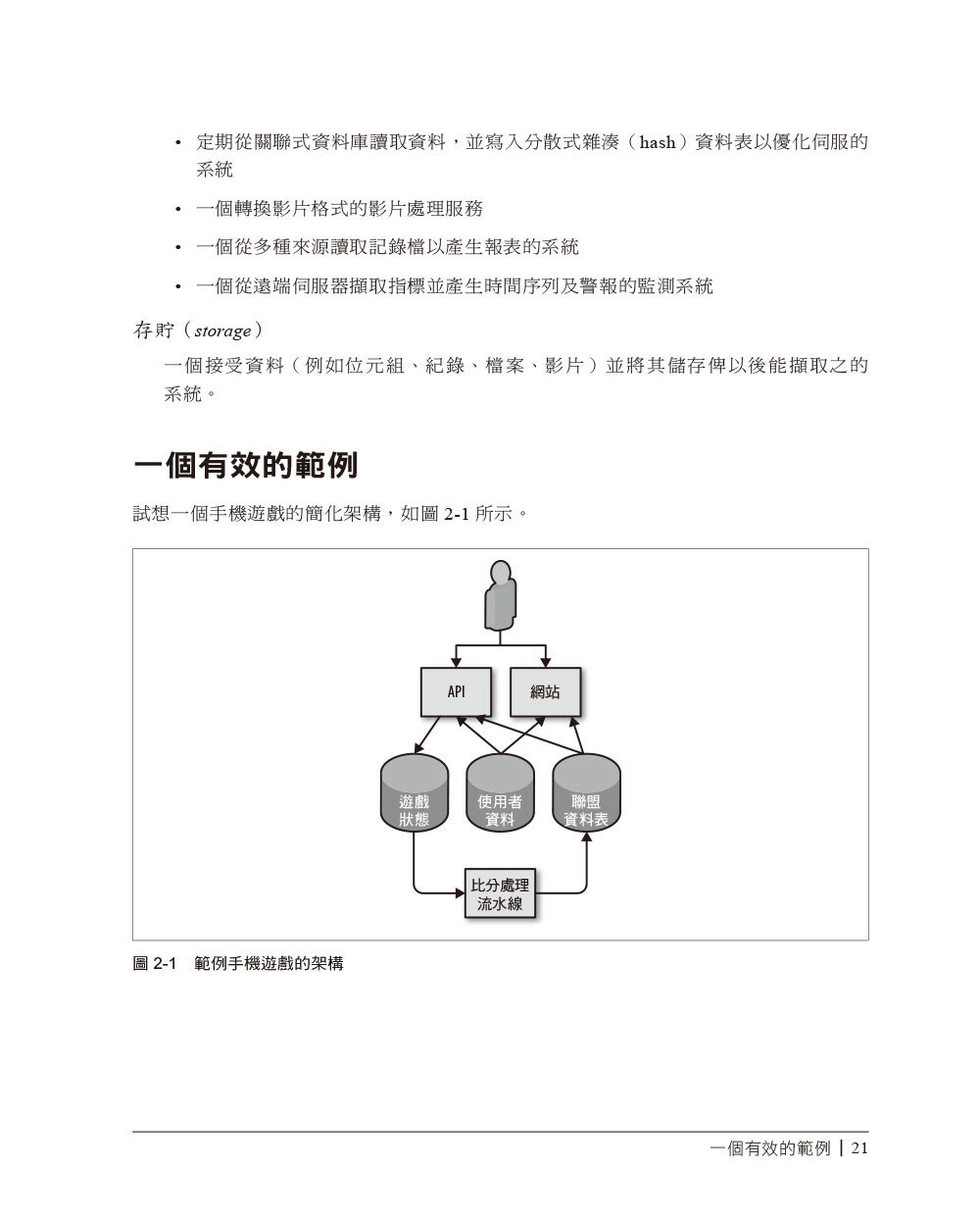 網站可靠性工程工作手冊|導入SRE的實用方法 (The Site Reliability Workbook)-preview-5
