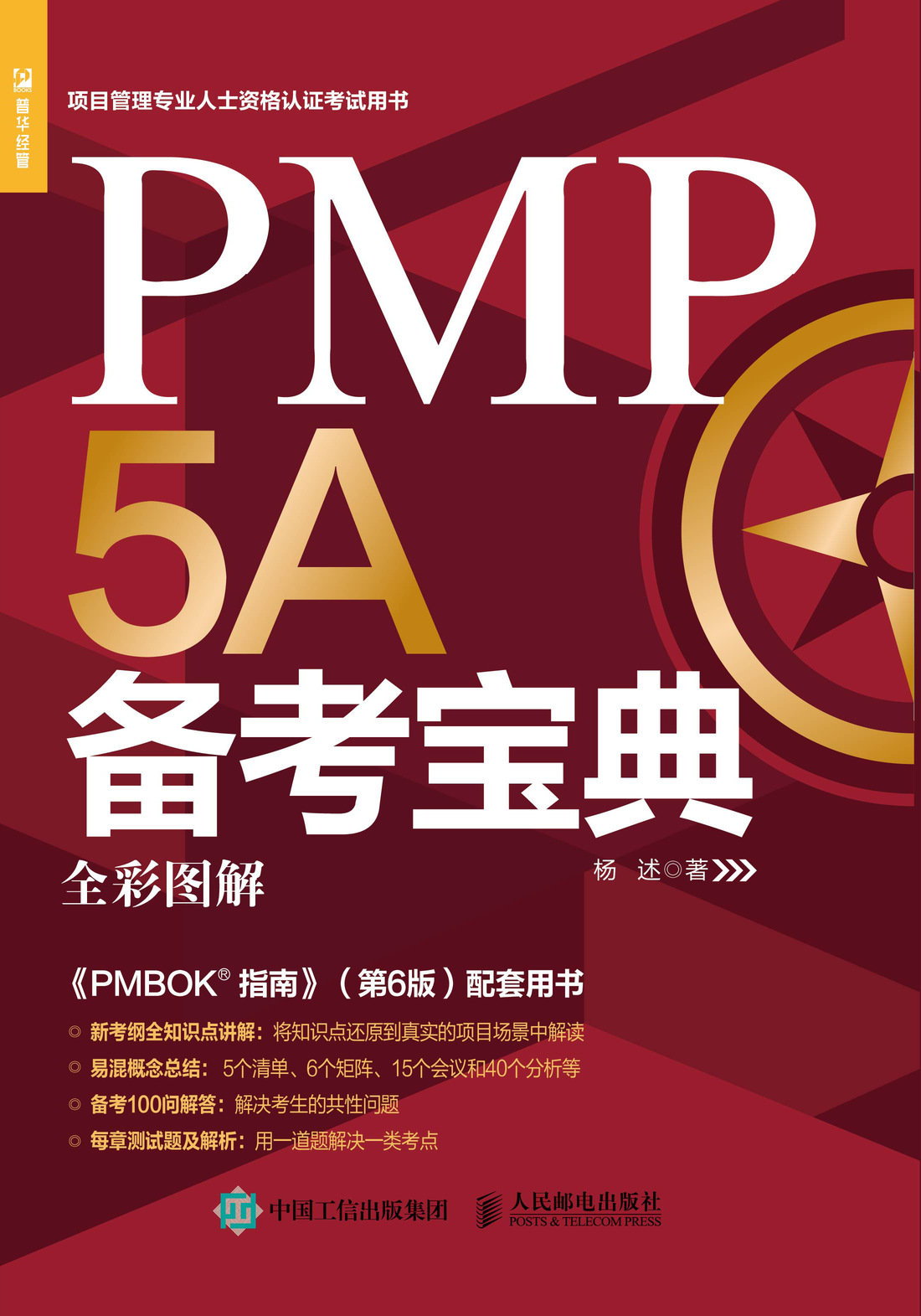 PMP 5A備考寶典-preview-1