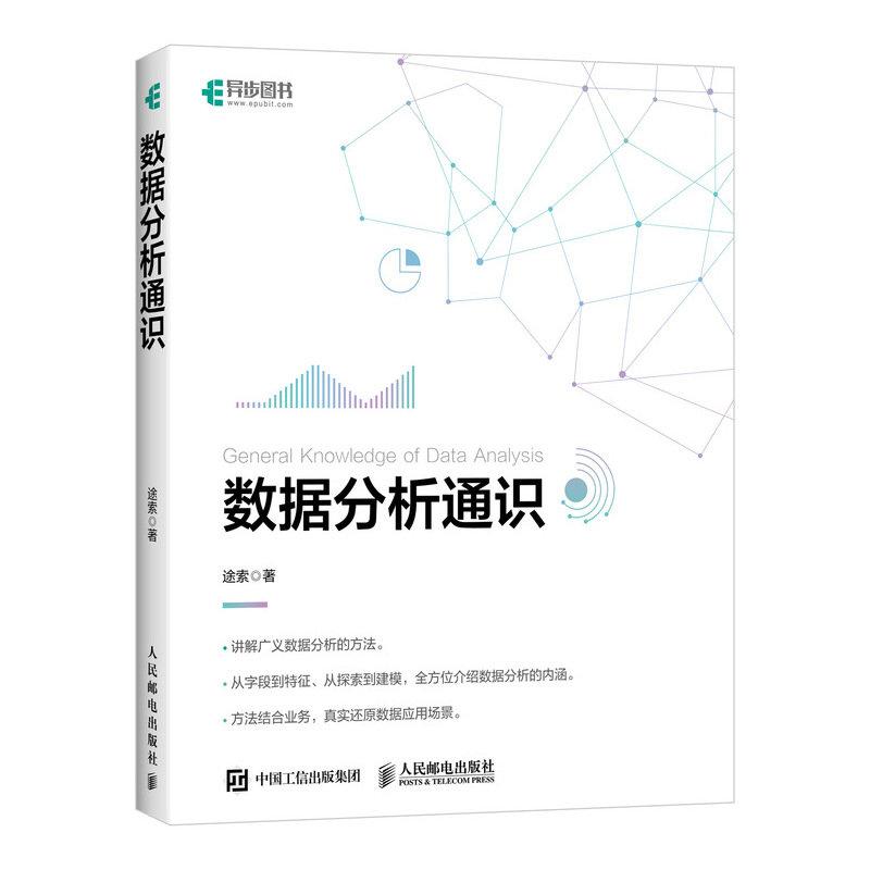 數據分析通識-preview-2