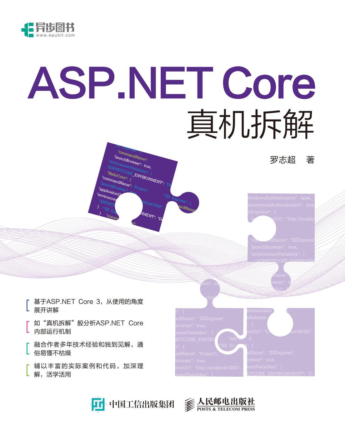 ASP.NET Core 真機拆解-preview-1
