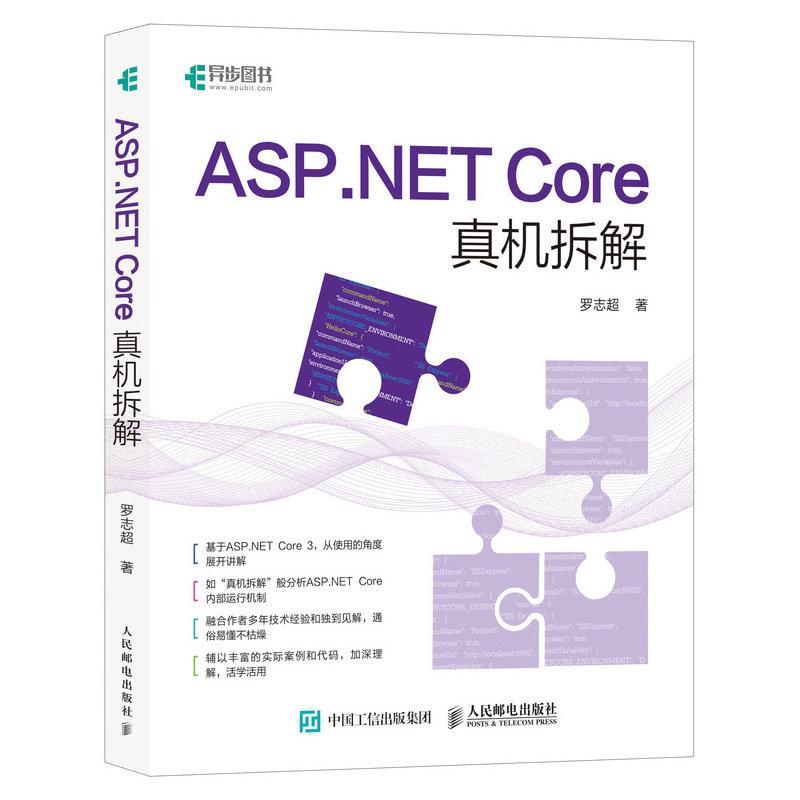 ASP.NET Core 真機拆解-preview-2