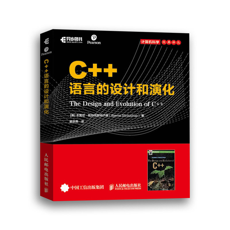 C++ 語言的設計和演化 (The Design and Evolution of C++)-preview-2