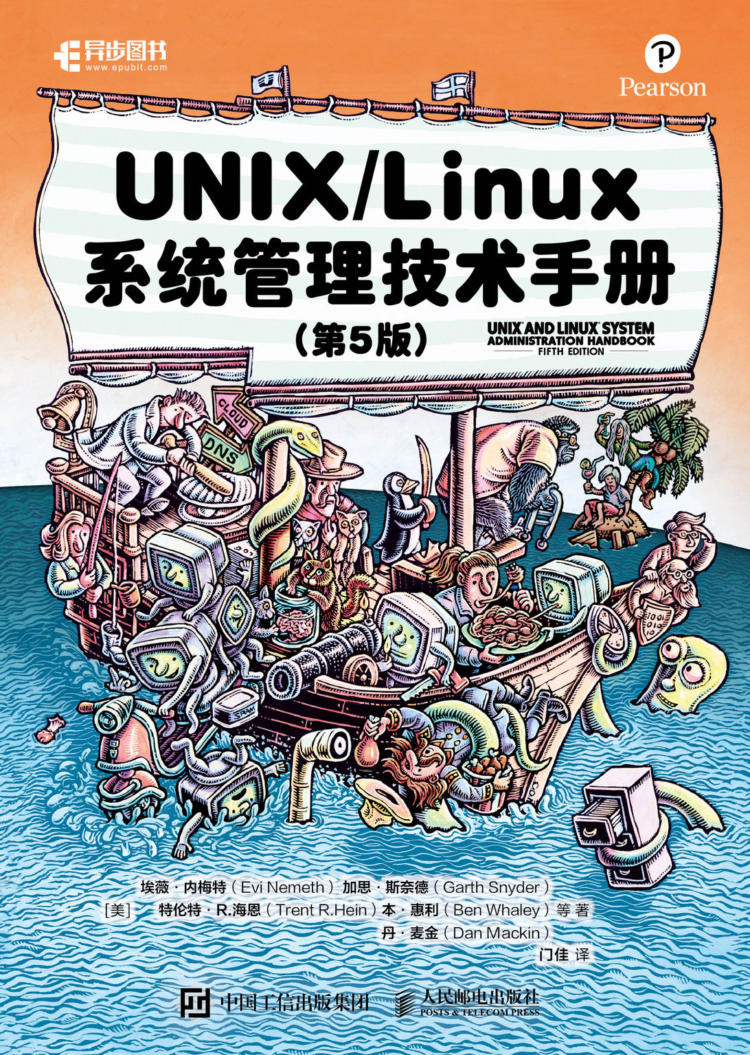 UNIX/Linux 系統管理技術手冊, 5/e (UNIX and Linux System Administration Handbook, 5/e)-preview-1