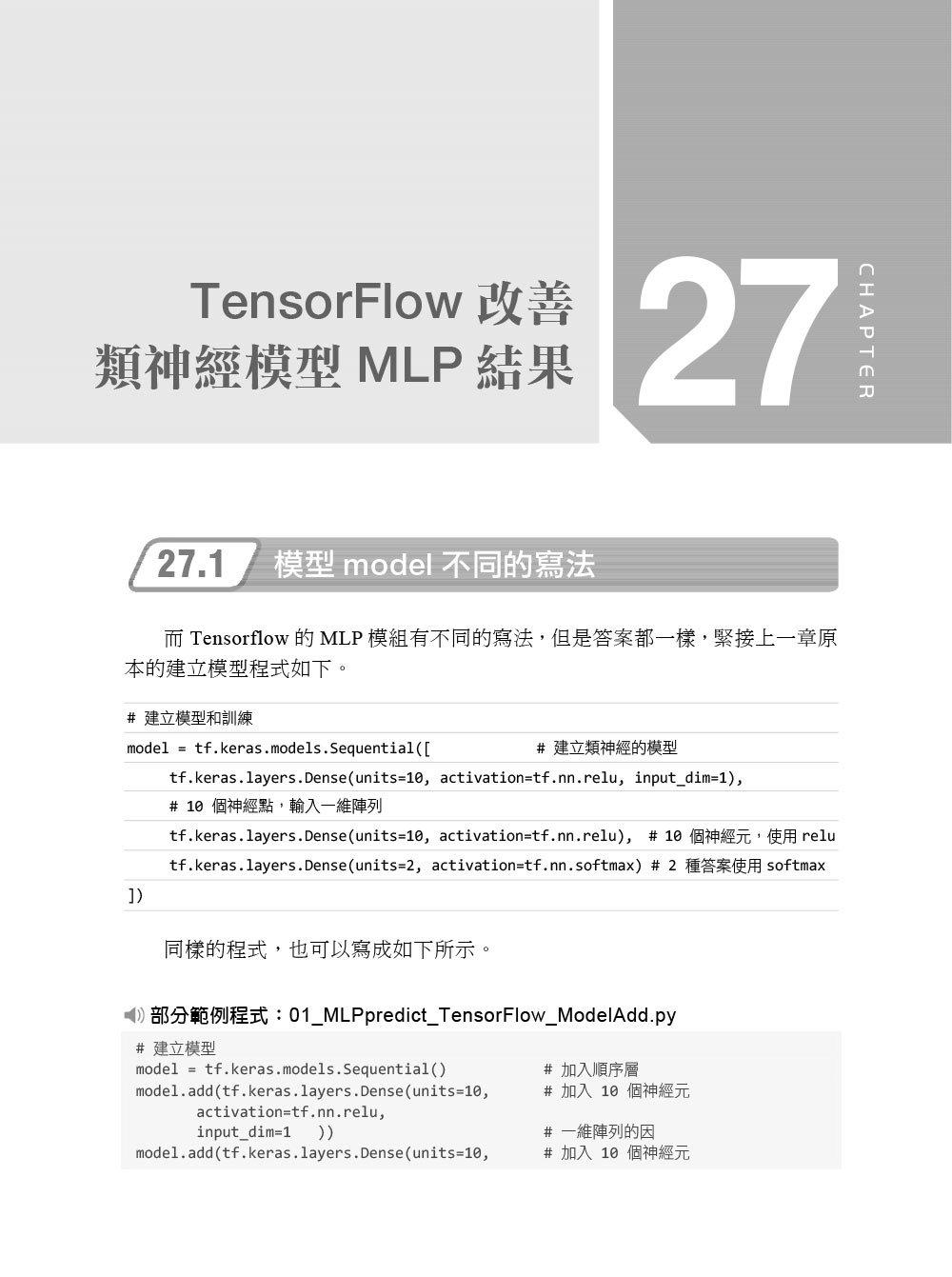 Python + TensorFlow 2.x 人工智慧、機器學習、大數據|超炫專案與完全實戰-preview-1