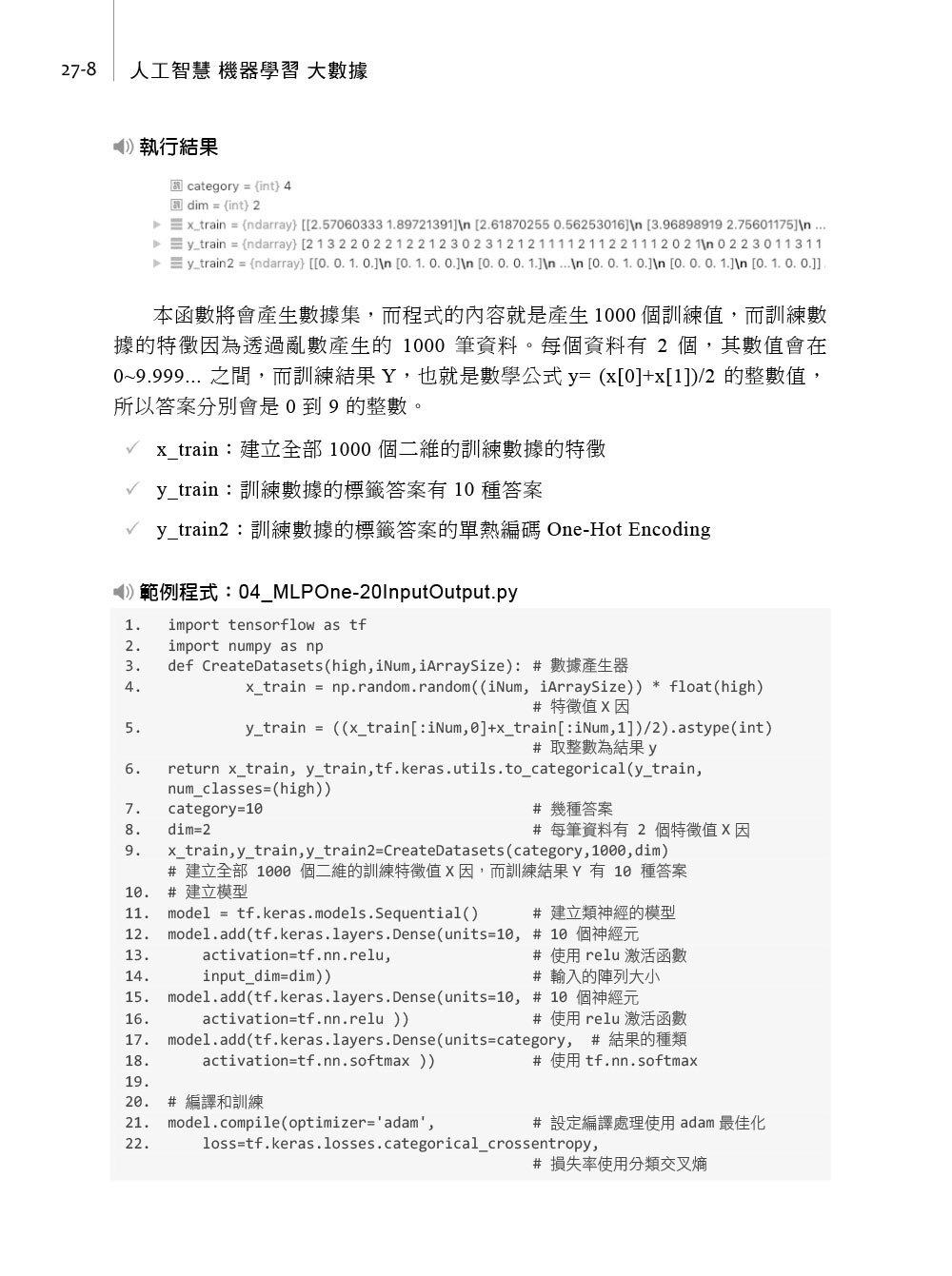 Python + TensorFlow 2.x 人工智慧、機器學習、大數據|超炫專案與完全實戰-preview-8