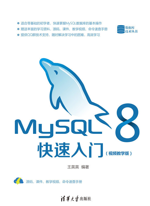 MySQL 8快速入門(視頻教學版)-preview-1