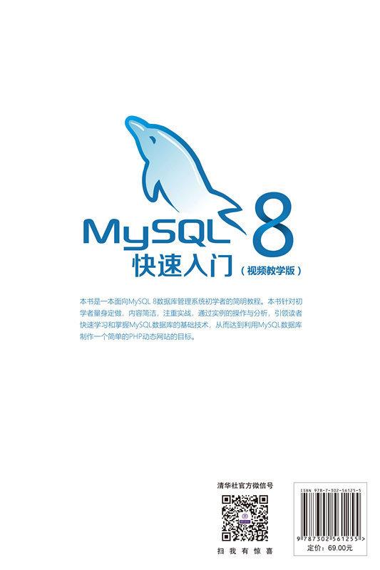 MySQL 8快速入門(視頻教學版)-preview-2