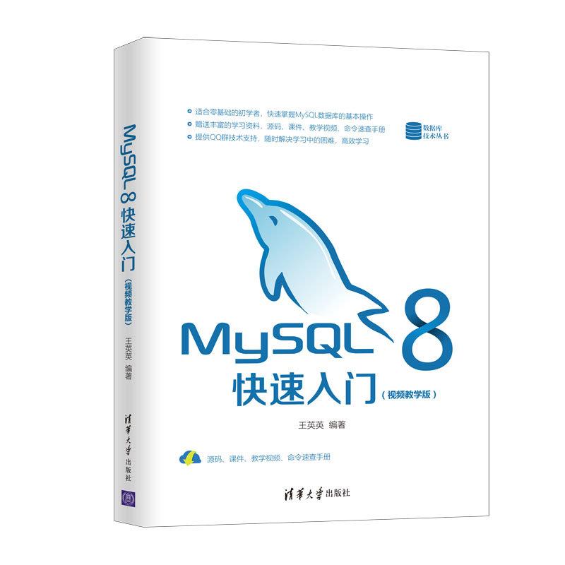 MySQL 8快速入門(視頻教學版)-preview-3